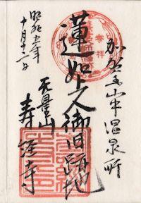 寿経寺の御朱印
