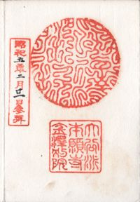 金沢東別院の御朱印