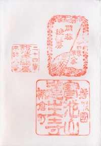 蓮生寺の御朱印
