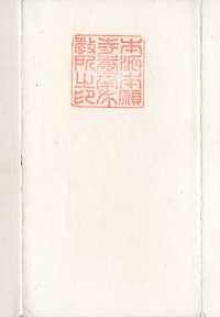 本願寺台南布教所の御朱印