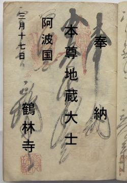四国20番鶴林寺の納経