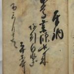 四国22番平等寺の納経