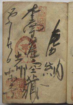 四国24番最御崎寺の納経