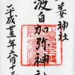 波自加彌神社の御朱印