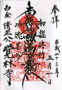 清正公覚林寺の御首題