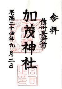 加茂神社(長野)の御朱印