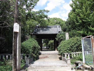 大依羅神社南参道の神門