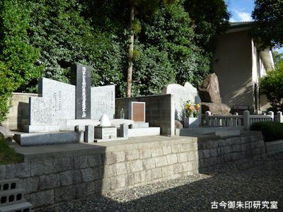 備後護国神社慰霊碑