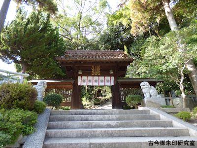 備後護国神社、旧阿部神社神門