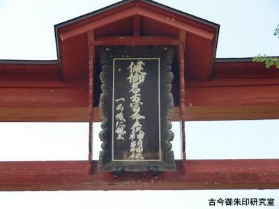 彦神別神社(長野)鳥居扁額