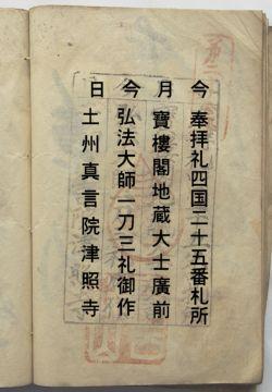 四国25番津照寺の納経