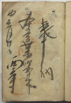 四国26番金剛頂寺の納経