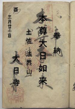 四国28番大日寺の納経