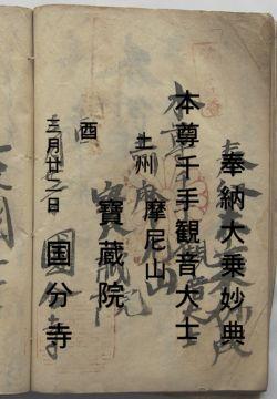 四国29番国分寺の納経
