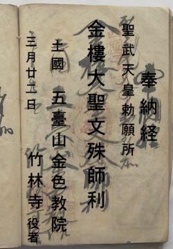 四国31番竹林寺の納経