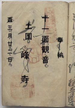 四国32番禅師峰寺の納経
