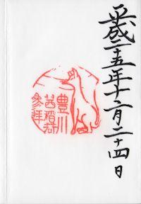 豊川茜稲荷神社の御朱印