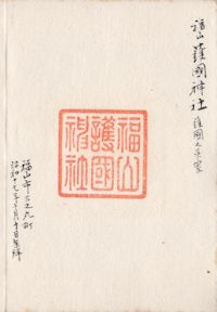 福山護国神社の御朱印