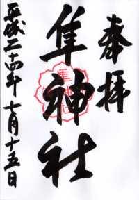 隼神社の御朱印
