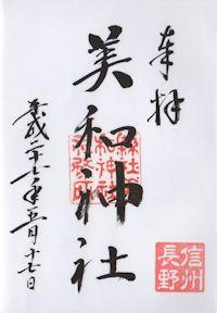 美和神社(長野)の御朱印