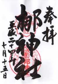 梛神社・隼神社の御朱印