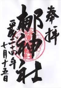 梛神社の御朱印