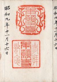 西本願寺の御朱印
