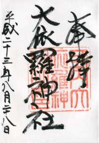大依羅神社の御朱印