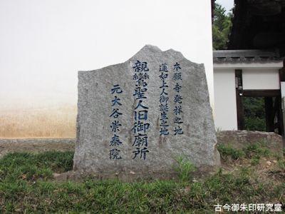 崇泰院石標