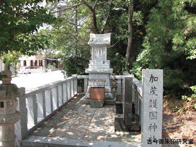 高瀧神社、加茂護国神社