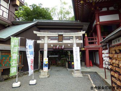 羽田神社、羽田富士鳥居