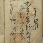 四国33番雪蹊寺の納経