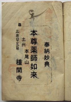 四国34番種間寺の納経