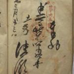四国35番清瀧寺の納経