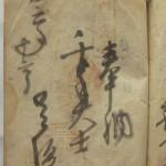 四国38番金剛福寺の納経