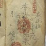 四国39番延光寺の納経