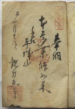 四国40番観自在寺の納経