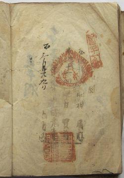 四国41番龍光寺の納経