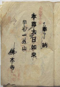 四国42番仏木寺の納経