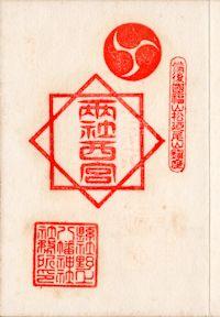 野上八幡神社の御朱印