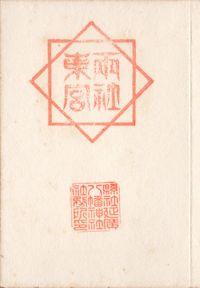 延広八幡神社の御朱印
