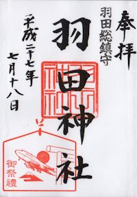 羽田神社の御朱印
