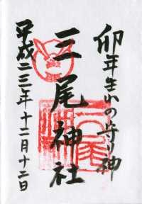 三尾神社の御朱印