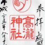 高瀧神社の御朱印