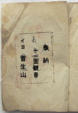 四国44番大宝寺の納経
