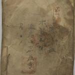 四国45番岩屋寺の納経