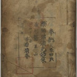 四国46番浄瑠璃寺の納経