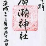 広瀬神社の御朱印