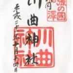 川曲神社の御朱印