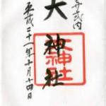 大神社の御朱印